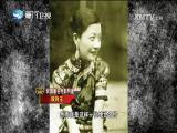"""清风""""徐来""""一位民国影星的潜伏传奇 两岸秘密档案 2017.04.01 - 厦门卫视 00:39:51"""