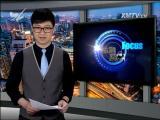 金融聚焦 2017.04.01 - 厦门电视台 00:07:49