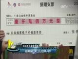 [中国电影报道]赵薇呼吁关注白血病人群