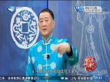 商贾传奇(二)贩夫治国 斗阵来讲古 2017.04.04 - 厦门卫视 00:29:12