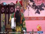 罗通扫北(4)斗阵来看戏 2017.04.05 - 厦门卫视 00:48:35