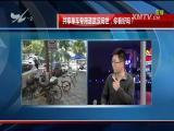 共享单车专用道武汉问世,你看好吗? TV透 2017.4.7 - 厦门电视台 00:25:01