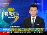 福建泉州中院:三星侵权成立 赔偿华为八千万元