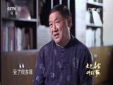 《文艺名家讲故事》 20170406 吴正丹:空中天鹅(精编版)