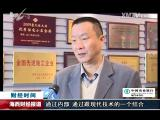 海西财经报道 2017.04.05 - 厦门电视台 00:06:55