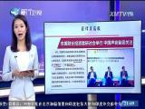 东南亚观察 2017.4.8 - 厦门卫视 00:10:37