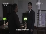 织梦江南——纺织巨子刘国钧(三)王者大成 00:36:53