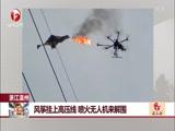 浙江温州:风筝挂上高压线 喷火无人机来解围