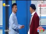 《看病》宋小宝 刘小光 杨树林 文松