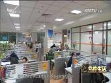 党的生活 2017.04.09 - 厦门电视台 00:14:34
