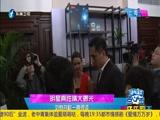 [娱乐乐翻天]明星真性情大曝光 刘烨自称一直很逗