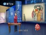 商贾传奇(七)商祖白圭 斗阵来讲古 2017.04.11 - 厦门卫视 00:29:28