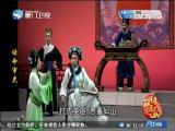 诰命审虎(2)斗阵来看戏 2017.04.12 - 厦门卫视 00:48:57
