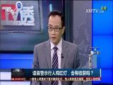 语音警示行人闯红灯,会有收获吗? TV透 2017.4.12 - 厦门电视台 00:25:00