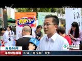 海西财经报道 2017.04.11 - 厦门电视台 00:07:39