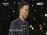 """《艺术人生》 20170413 """"中国梦""""主题新创作歌曲宣传"""