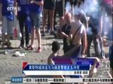 [欧冠]莱斯特城球迷与马德里警察发生冲突