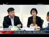 海西财经报道 2017.04.13 - 厦门电视台 00:08:31