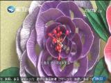 新闻斗阵讲 2017.4.14 - 厦门卫视 00:25:02