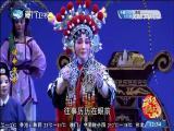 诰命审虎(3) 斗阵来看戏 2017.04.13 - 厦门卫视 00:48:45