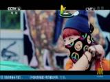 [中国电影报道]《指甲刀人魔》 周冬雨 张孝全上演奇幻爱情故事