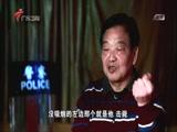 《南粤警视》 20170416 山歌里的警察阿哥