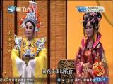 齐国风云(2)斗阵来看戏 2017.04.17 - 厦门卫视 00:48:50
