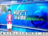 特区新闻广场 2017.4.18 - 厦门电视台 00:22:01