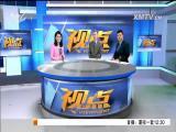 捕鸟之罪 视点 2017.4.21 - 厦门电视台 00:14:57