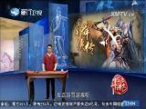 金庸群侠传(五)决战金面佛 斗阵来讲古 2017.04.21 - 厦门卫视 00:29:31