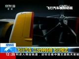 [新闻30分]摩纳哥:飞行汽车 三分钟转换飞行模式