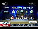 海西财经报道 2017.04.21 - 厦门电视台 00:07:17