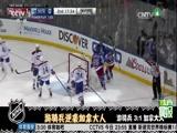 [NHL]北美冰球联赛一周综述:掠夺者逆袭黑鹰