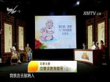 血管求救有信号(上) 名医大讲堂 2017.04.24 - 厦门电视台 00:25:24