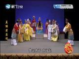 孟丽君后传(1) 斗阵来看戏 2017.04.24 - 厦门卫视 00:49:07