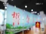 《走遍中国》 20170426 3集系列片《丽水治水记》 第一集 河长出巡