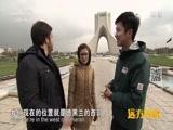 [远方的家]一带一路(147)伊朗 德黑兰地标:自由纪念塔