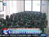 两岸新新闻 2017.4.27 - 厦门卫视 00:26:17