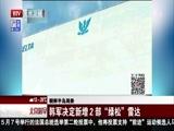 朝鲜半岛局势:韩美日动作频繁 朝鲜再发警告