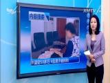 午间新闻广场 2017.4.27 - 厦门电视台 00:20:16