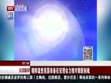 朝鲜谴责美国准备在安理会力推对朝新制裁