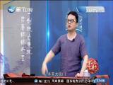 金庸群侠传(九)纵横江湖赵三爷 斗阵来讲古 2017.04.27 - 厦门卫视 00:28:53