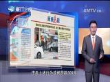 新闻斗阵讲 2017.4.28 - 厦门卫视 00:24:27