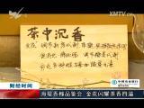海西财经报道 2017.04.27 - 厦门电视台 00:06:46