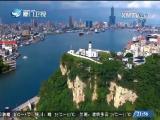 两岸新新闻 2017.4.28 - 厦门卫视 00:27:52