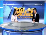 她为何浮尸小区泳池? 视点 2017.4.28 - 厦门电视台 00:14:01