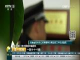 [第一时间]警方打掉一特大网络诈骗团伙 河南郑州:表面上为彩票平台 实际另有玄机