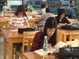 信息时代,选择电子阅读还是纸质阅读?十分关注 2017.4.29 - 厦门电视台 00:19:26