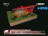[视频]水陆两栖飞机AG600完成首次滑行
