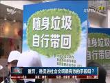 重罚,是促进社会文明最有效的手段吗? TV透 2017.4.30 - 厦门电视台 00:25:02